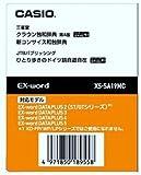 CASIO エクスワード データプラス専用追加コンテンツマイクロSD XS- SA19MC ドイツ語 クラウン独和辞典 第4版(ネイティブ発音) 新コンサイス和独