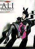 やさしいピアノ・ソロ ALI PROJECT Vol.2