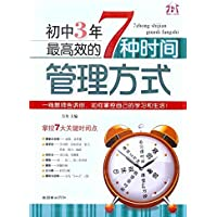 初中3年最高效的7种时间管理方式