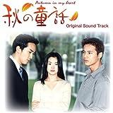 韓国ドラマ 秋の童話 オリジナルサウンドトラック(DVD付)