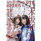 2019年6月号 カバーモデル:堀 未央奈 さん & 北野 日奈子 さん