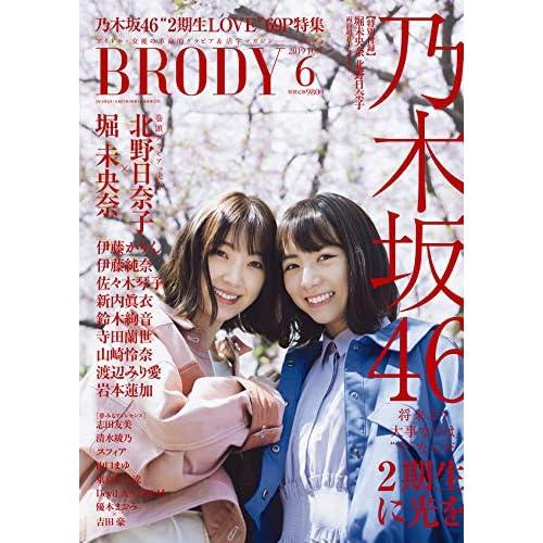 BRODY 2019年6月号 表紙画像