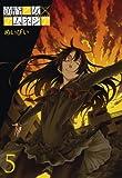 Dusk Maiden of Amnesia - Vol.5 (Gangan Comics JOKER) Manga