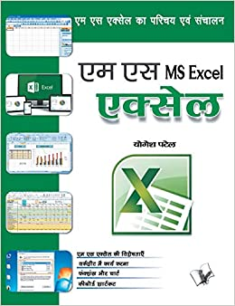 Ebook Advanced Excel 2007