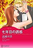 七年目の誘惑 (ハーレクインコミックス)