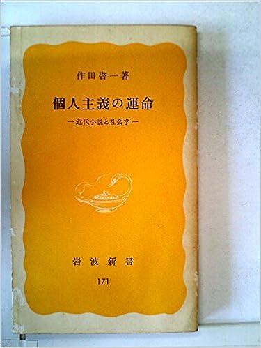 個人主義の運命―近代小説と社会学 (1981年) (岩波新書)