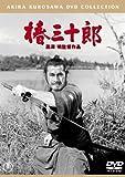 椿三十郎<普及版> [DVD]