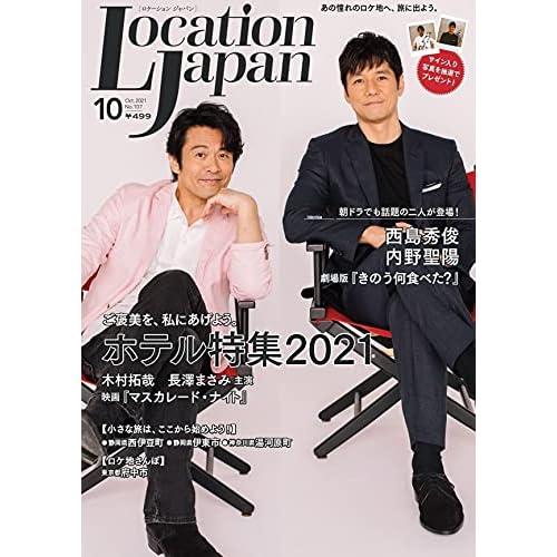 ロケーションジャパン 2021年 10月号 表紙画像