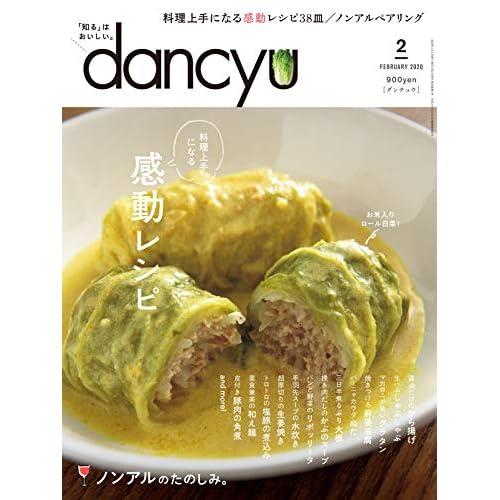 dancyu 表紙画像