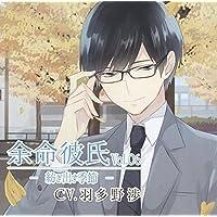 余命彼氏vol.6 -紡ぎ出す季節-出演声優情報