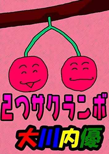 Ehon 2tu sakuranbo Ookawauchiyu no ehon series (Japanese Edition)
