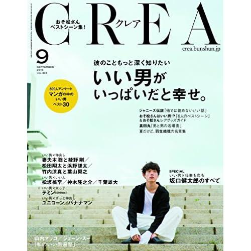 CREA 2016年9月号 表紙画像