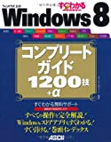SUPER Windows 8 Complete Guide 1200 skill can be seen immediately + a (2012) ISBN: 4048868608 [Japanese Import]