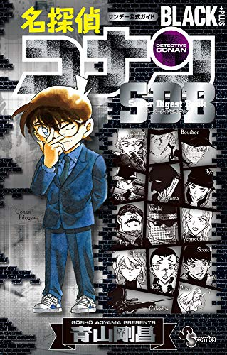 名探偵コナンBLACK PLUS SDB(スーパーダイジェストブック) (少年サンデーコミックススペシャル)