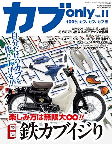カブ only 最新号 表紙画像