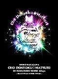 中川翔子 超貪欲☆まつり IN 幕張メッセ 2Days~BLUE★STAR & PINK★STAR~(初回生産限定盤) [DVD]