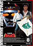 Sci-Fi Live Action - Space Sheriff Sharivan Vol.8 [Japan DVD] DSTD-7678