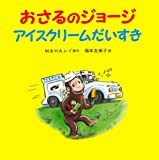 curious george and the ice cream - Curious George and the Ice Cream Surprise (Japanese Edition)