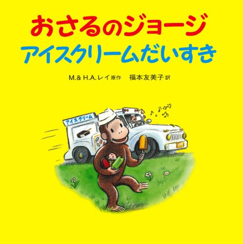 curious george and the ice cream - 3
