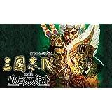 三國志IV with パワーアップキット|オンラインコード版