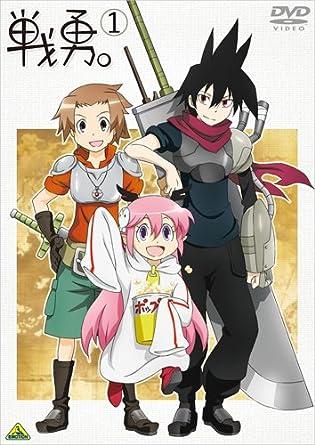 Amazon   戦勇。 第1巻 [DVD]   ...