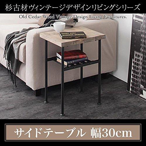 杉古材ヴィンテージデザインリビングシリーズ Bartual バーチュアル サイドテーブル W30 テーブルカラー ヴィンテージナチュラル×ブラック soz1-500028570-122709-ah [簡素パッケージ品] B07B9JBQ1R