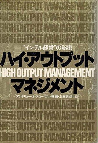 """ハイ・アウトプット・マネジメント―""""インテル経営""""の秘密 (1984年)"""