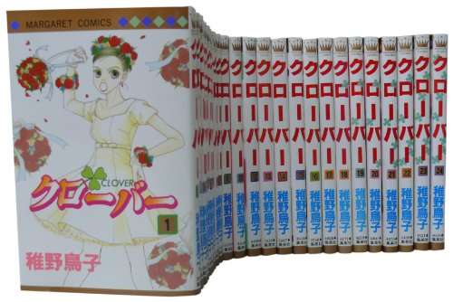 クローバー 集英社 コミック 全24巻完結セット (マーガレットコミックス)の商品画像