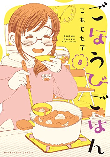 ごほうびごはん 8 (芳文社コミックス)