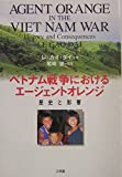 ベトナム戦争におけるエージェントオレンジ―歴史と影響
