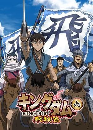 キングダム [第2期] DVD