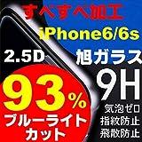 【ブルーライト93%カット】iPhone 6 6s【旭ガラス使用】ガラスフィルム【2.5D】 3D touch対応 液晶保護 ラウンドエッジ加工 表面硬度9H 超耐久 超薄型 飛散防止処理 保護フィルム アイフォン アイホン (【ブルーライト93%カット】iPhone 6/6s【0.3mm】)