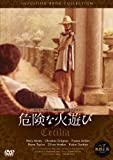 危険な火遊び(ヘア無修正版) [DVD]