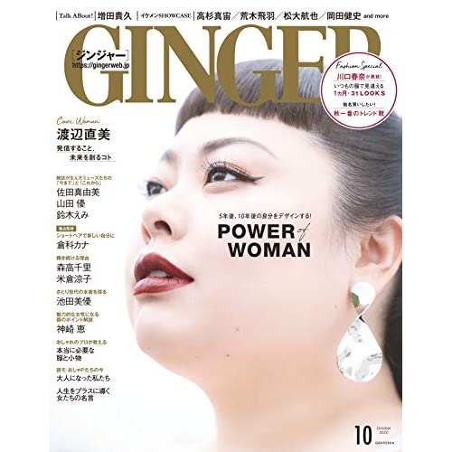 GINGER 2020年10月号 表紙画像