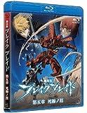 劇場版 ブレイクブレイド 第五章 死線ノ涯[Broken Blade Vol.5] [Blu-ray]