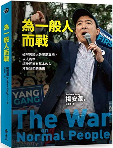 The War on Normal People (Chinese Edition)