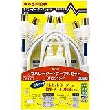 マスプロ電工 マスプロ 屋内用 (BSCS)/(UV)セパレーター(分波器)・ケーブルセット SRSS15-P
