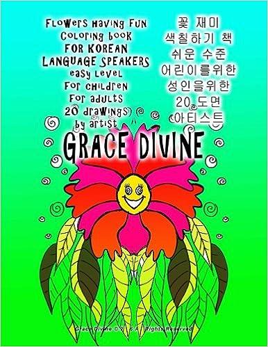 Amazon com: Flowers having fun Coloring book FOR KOREAN LANGUAGE