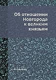 img - for Ob otnoshenii Novgoroda k velikim knyazyam (Russian Edition) book / textbook / text book