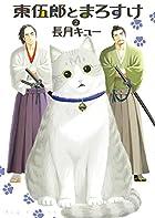 東伍郎とまろすけ 2 (ビッグコミックス)