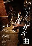 名刺代わりにジャズ一発キメる! サックス ガチ曲 vol.1