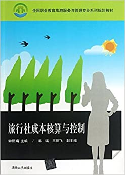 Book National vocational education tourism service and management professional series of teaching materials: travel agency cost accounting and control