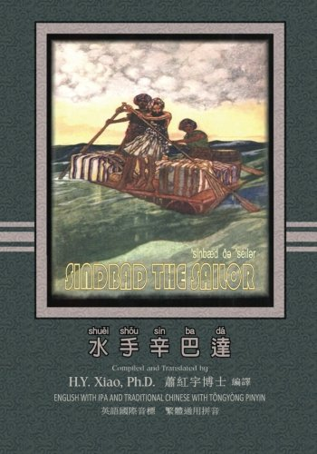 Sindbad the Sailor (Traditional Chinese): 08 Tongyong Pinyin with IPA Paperback B&W (Favorite Fairy Tales) (Volume 12) (Chinese Edition) pdf epub