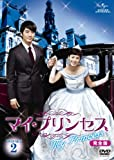 [DVD]マイ・プリンセス 完全版 DVD-SET2