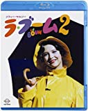 ラ・ブーム2 【Blu-ray】