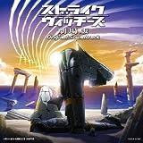STRIKE WITCHES GEKIJO BAN ORIGINAL SOUNDTRACK by Animation Soundtrack (2012-03-21)