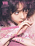 VIVI Beauty Section Minimum Cosmetics For A Full, Cute Hair Makeup Yuma 友恵 Pretty from the