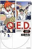 Q.E.D.iff -証明終了-(7) (講談社コミックス月刊マガジン)