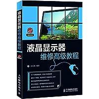 液晶显示器维修高级教程(附DVD视频光盘)