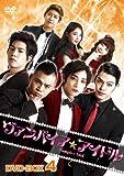 [DVD]ヴァンパイア☆アイドル DVD-BOX4